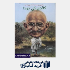 کتاب گاندی کی بود (تصویرگر جری هور)