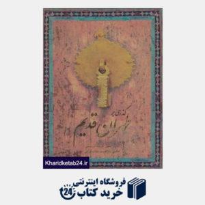 کتاب گذری بر طهران قدیم