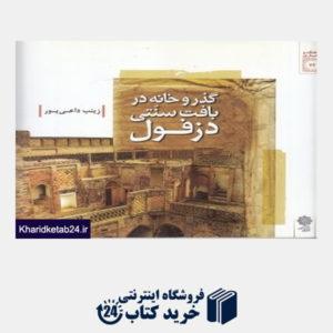 کتاب گذر و خانه در بافت سنتی دزفول