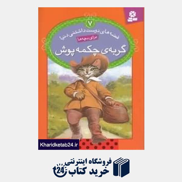 کتاب گربه چکمه پوش (قصه های دوست داشتنی دنیا 7)