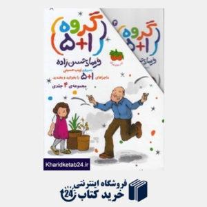 کتاب گروه 1+5 (4 جلدی با قاب) (تصویرگر زینب حسینی)