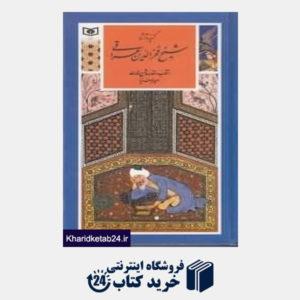 کتاب گزیده آثار شیخ فخرالدین عراقی