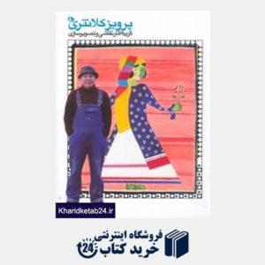کتاب گزیده آثار نقاشی و تصویرسازی پرویز کلانتری