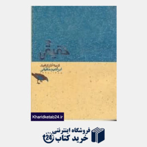 کتاب گزیده آثار گرافیک ابراهیم حقیقی