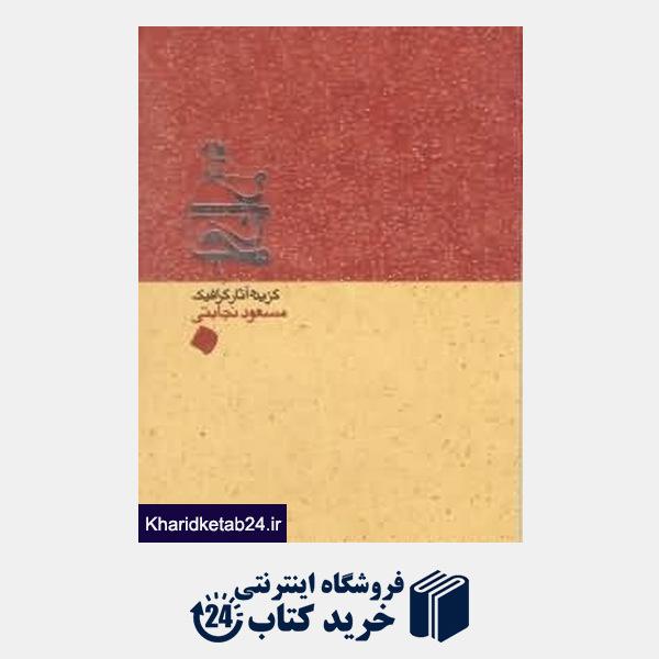 کتاب گزیده آثار گرافیک مسعود نجابتی