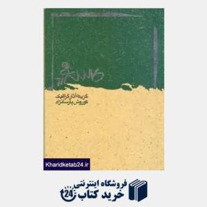 کتاب گزیده آثار گرافیک کوروش پارسانژاد