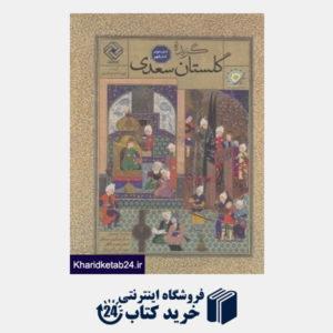 کتاب گزیده گلستان سعدی (آسان خوان آسان فهم)