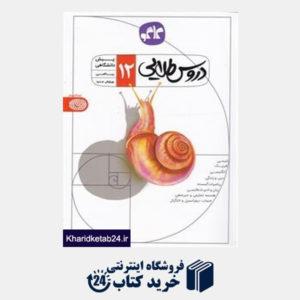 کتاب گسترش دروس طلایی پیش ریاضی