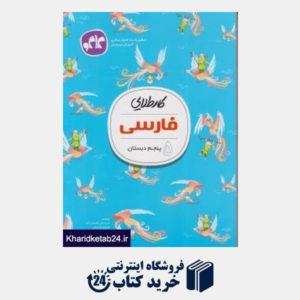 کتاب گسترش کار طلایی فارسی پنجم دبستان