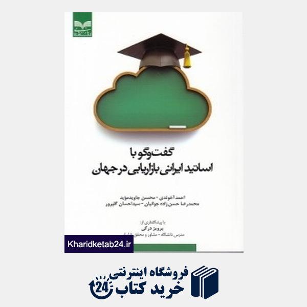 کتاب گفت وگو با اساتید ایرانی بازاریابی در جهان