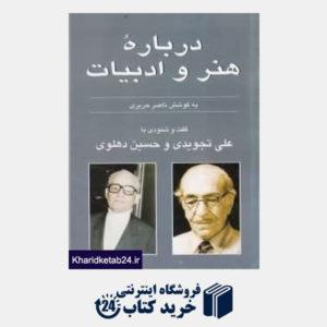کتاب گفت و شنودی با حسین دهلوی-علی تجویدی (درباره هنر و ادبیات)