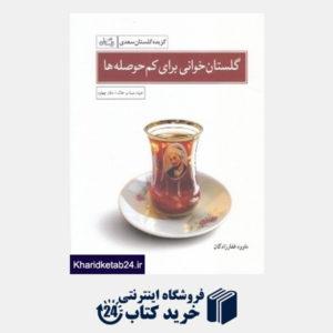 کتاب گلستان خوانی برای کم حوصله ها (گزیده گلستان سعدی)