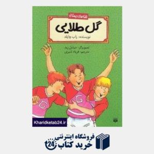 کتاب گل طلایی قصه های دبستانی