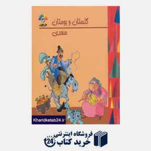 کتاب گنجینه ارزشمند ادبیات فارسی (گلستان و بوستان سعدی 1)