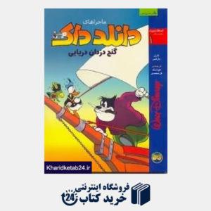 کتاب گنج دزدان دریایی (ماجراهای دانلد داک 1)