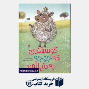 کتاب گوسفندی که جوجه به دنیا آورد