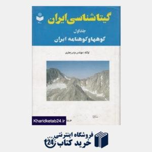 کتاب گیتاشناسی ایران جلد اول کوهها و کوهنامه