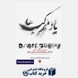 کتاب یاد مرکب ها (مجموعه پرتره های شاعران معاصر ایران)