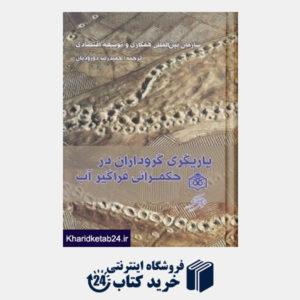 کتاب یاریگری گروداران در حکمرانی فراگیر آب