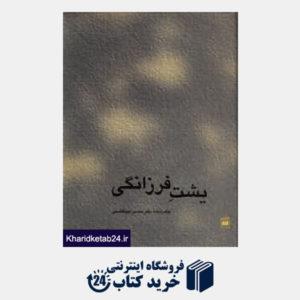 کتاب یشت فرزانگی (جشن نامه دکتر محسن ابوالقاسمی)