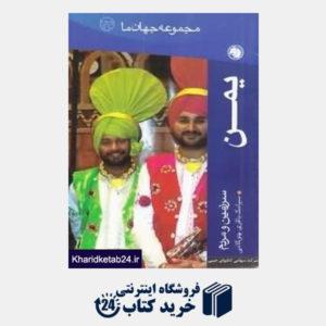کتاب یمن (مجموعه جهان ما 23)