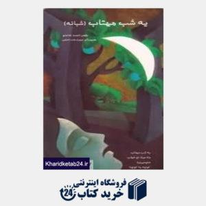کتاب یه شب مهتاب (شبانه)