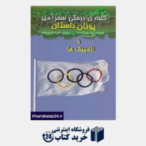 کتاب یونان باستان و المپیکها (کلبه درختی سحرآمیز)