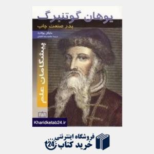 کتاب یوهان گوتنبرگ (پیشگامان علم)