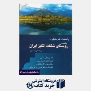 کتاب یکصد روستای شگفت انگیز ایران (راهنمای گردشگری)