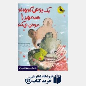 کتاب یک بوس کوچولو همه چیز را عوض می کند (تصویرگر سارا ماسینی)