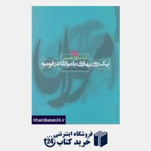 کتاب یک روز بهاری با مولانا در قونیه