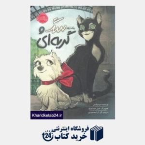 کتاب یک روز سگ و گربه ای (تونی دیترلیزی)