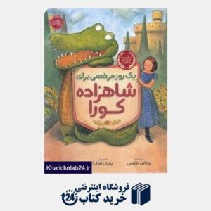 کتاب یک روز مرخصی برای شاهزاده کورا (تصویرگر برایان فلوکا)