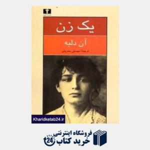 کتاب یک زن (سرگذشت کامی کلودل پیکرتراش)
