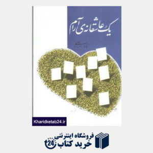 کتاب یک عاشقانه آرام