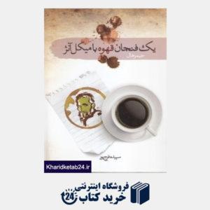 کتاب یک فنجان قهوه با میکل آنژ