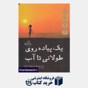 کتاب یک پیاده روی طولانی تا آب