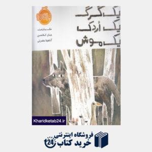 کتاب یک گرگ یک اردک یک موش