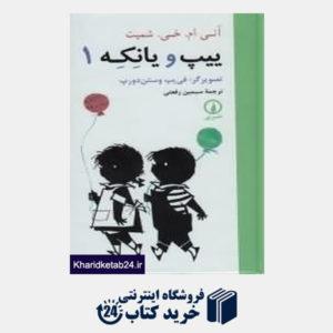 کتاب ییپ و یانکه 1 (5 جلدی)
