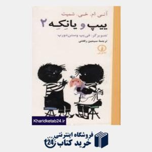 کتاب ییپ و یانکه 2 (5 جلدی)