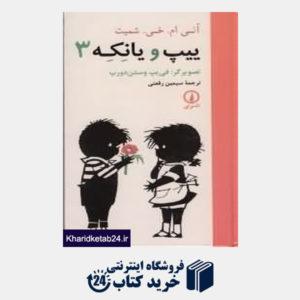کتاب ییپ و یانکه 3 (5 جلدی)
