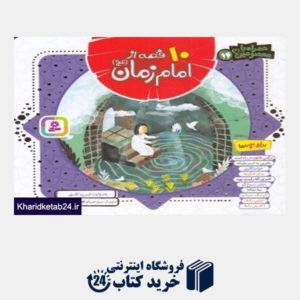 کتاب 10 قصه از امام زمان (عج) (همراه با معصومین (ع) 14) (تصویرگر سید حسام الدین طباطبایی)