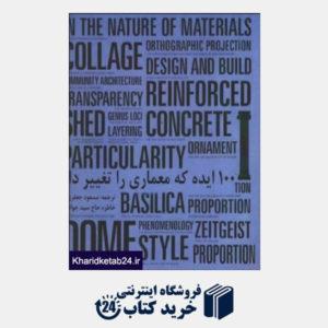 کتاب 100ایده که معماری راتغییرداد