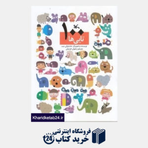 کتاب 100 تایی ها