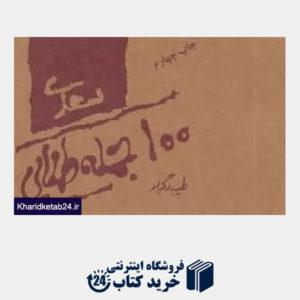 کتاب 100 جمله طلایی سعدی