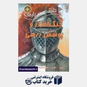 کتاب 100 حقیقت درباره جنگ افزار و پوشش زرهی (کتاب های توت فرنگی 29)