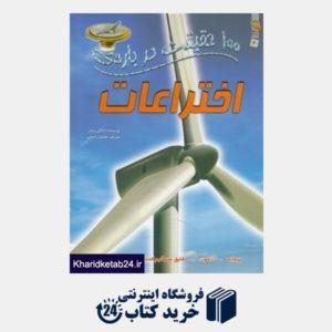 کتاب 100 حقیقت درباره ی اختراعات (کتاب های توت فرنگی)
