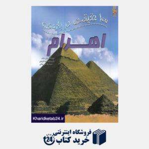 کتاب 100 حقیقت درباره ی اهرام (کتاب های توت فرنگی)