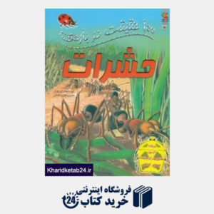 کتاب 100 حقیقت درباره ی حشرات (کتاب های توت فرنگی)