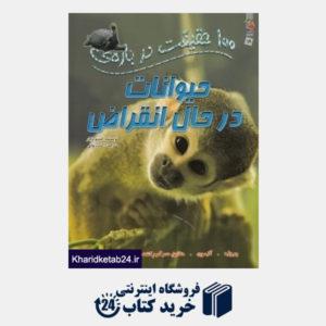 کتاب 100 حقیقت درباره ی حیوانات در حال انقراض (کتاب های توت فرنگی)